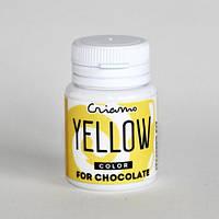 Пищевой краситель Criamo для шоколада (Желтый)