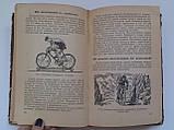 """А.Светов """"От старта до финиша"""". Физкультура и спорт. 1956 год, фото 7"""