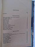 """А.Светов """"От старта до финиша"""". Физкультура и спорт. 1956 год, фото 8"""