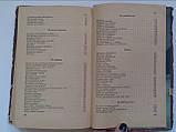 """А.Светов """"От старта до финиша"""". Физкультура и спорт. 1956 год, фото 9"""