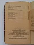 """А.Светов """"От старта до финиша"""". Физкультура и спорт. 1956 год, фото 10"""