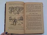 """А.Светов """"От старта до финиша"""". Физкультура и спорт. 1956 год, фото 3"""