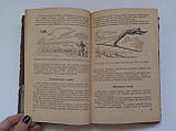 """А.Светов """"От старта до финиша"""". Физкультура и спорт. 1956 год, фото 4"""