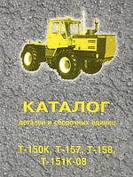 Каталог запчастей для трактора Т-150К