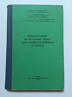 Консультации по русскому языку для учащихся-моряков XI класса. Мортехинформреклама