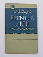 """Л.Писарева """"Нервные дети и их воспитание"""". Медгиз. 1959 год"""
