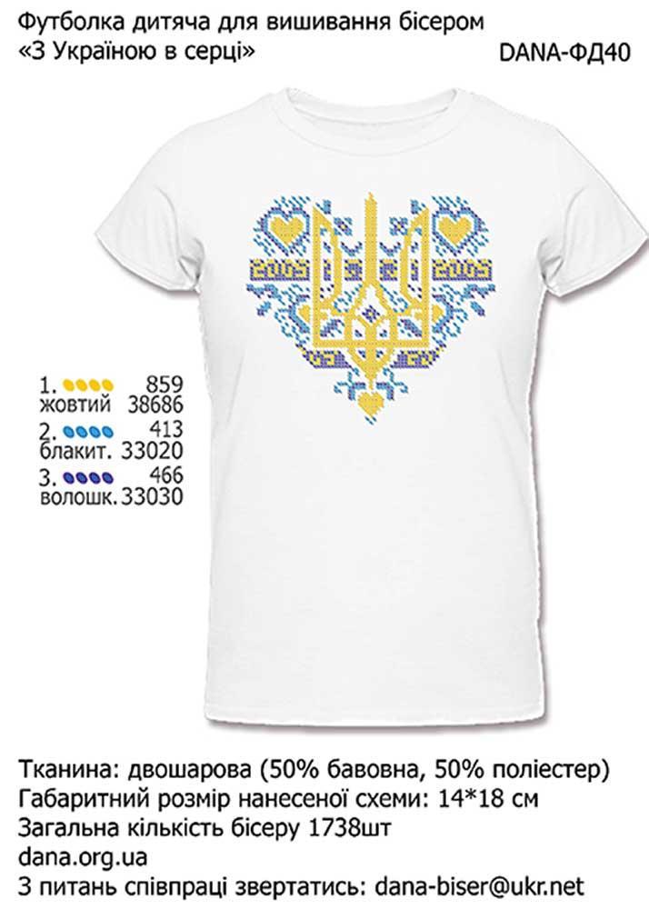 З Україною в серці. Розмір 96см 104см 108см