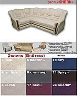 Князь мягкий угловой диван  с деревяными вставками 4 категория