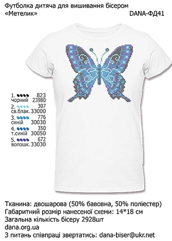 Метелик. Розмір 96см 104см 108см