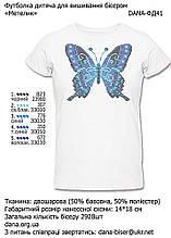 Бабочка. Размер 96см 104см 108см