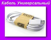 Кабель USB (USB-SH-015), Кабель Универсальный USB USB-SH-015 Черный, Белый!Опт