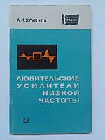 """А.Хлупнов """"Любительские усилители низкой частоты"""""""