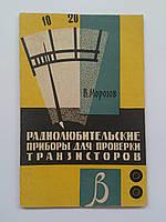 """В.Морозов """"Радиолюбительские приборы для проверки транзисторов"""""""