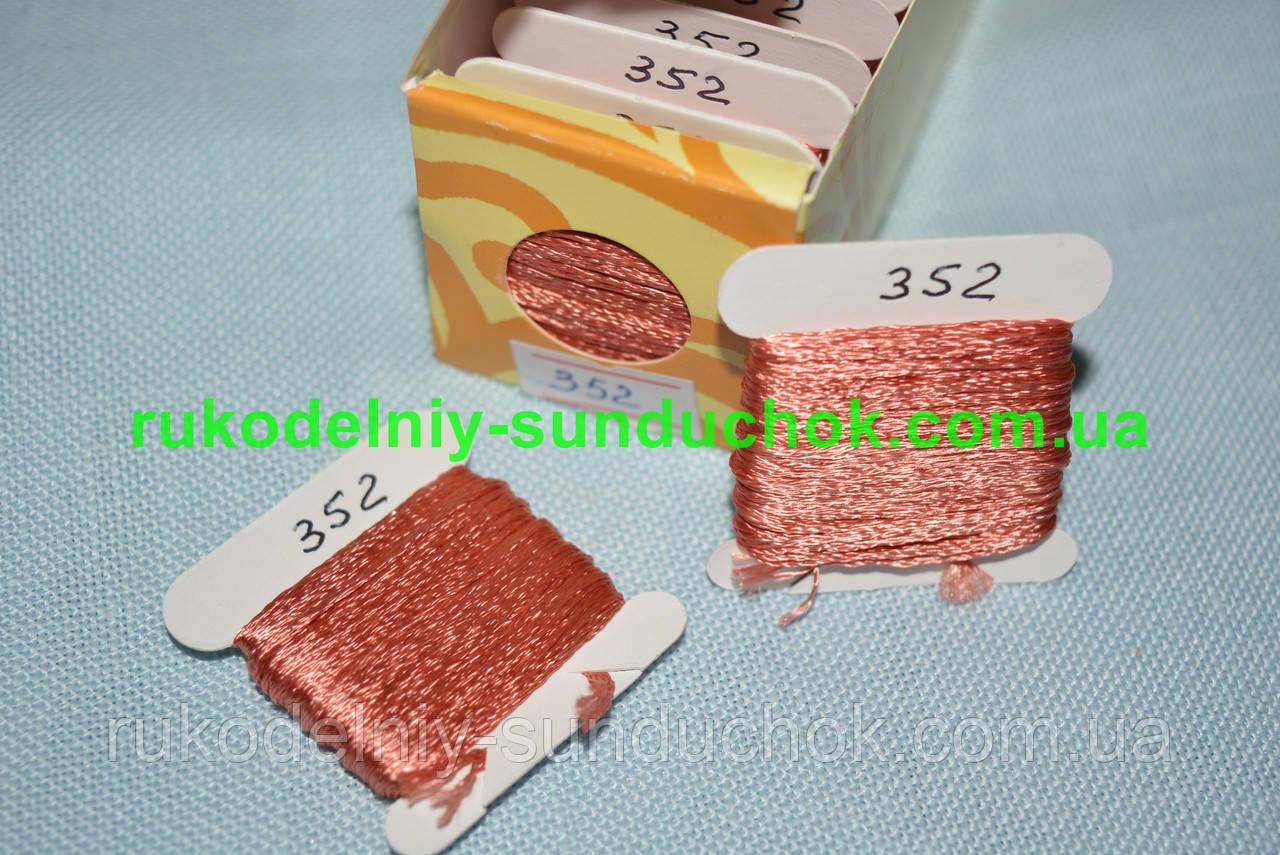 Sunny Silk №352