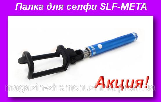 Палка для селфи SLF-METAL, Монопод SLF-METAL!Акция, фото 2
