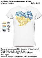 """Женские футбоки для вышивки бисером (нитками) """"Люблю Украину"""", фото 1"""