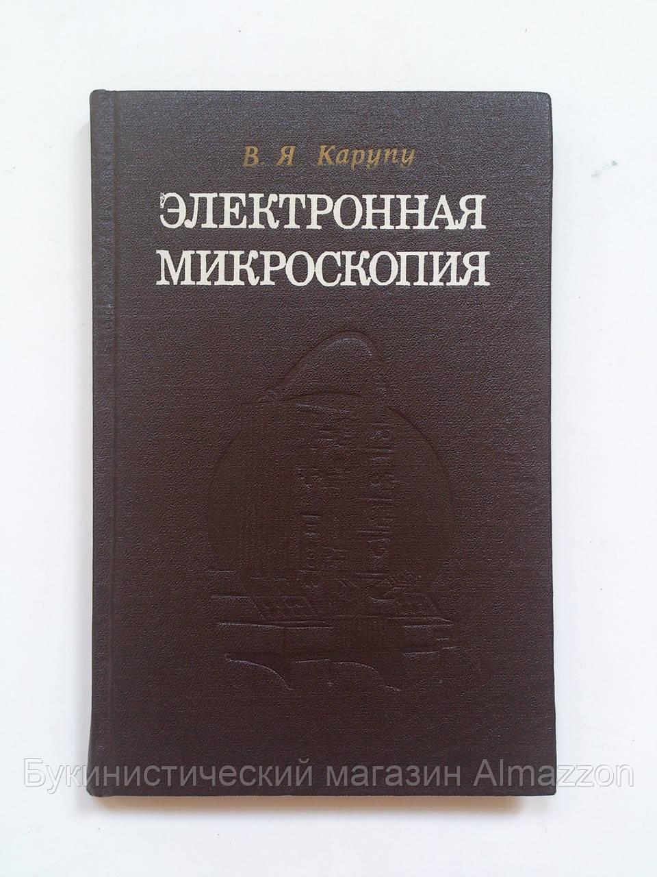 """В.Карупу """"Электронная микроскопия"""""""