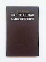 """В.Карупу """"Электронная микроскопия"""", фото 1"""