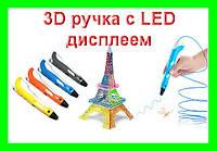 3D Ручка RP-100B с ЖК-дисплеем!Опт, фото 1