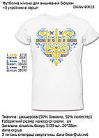 """Женская футболка для вышивки бисером (нитками) """"З Україною в серці"""""""