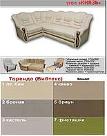 Классический диван Князь 5 категория в ткани