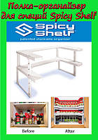 Полка-органайзер для специй Spicy Shelf