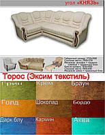 Классический диван Князь 6 категория в ткани