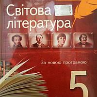 Світова література. 5 клас.Хрестоматія.