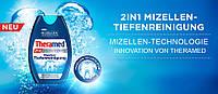 Зубная паста-ополаскиватель Глубокая очистка Theramed  2in1 Mizellen Tiefunreinigung  75 мл.