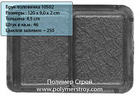 Формы для ФЭМ Брук половинка 18х12х4,5