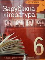 Зарубіжна література 6 клас. Хрестоматія.