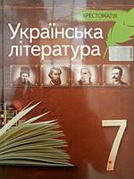 Українська література 7 клас. Хрестоматія.