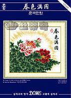 """Набор для вышивания """"Весенний сад"""" DOME 120304"""