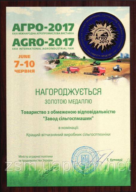 Завод сельхозмашин - лучший производитель сельхозтехники пятый год подряд