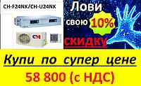 Кондиционер канальный COOPER&HUNTER    CH-D60NK2 / CH-U60NM2