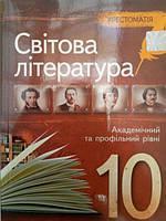 Світова література 10 клас. Хрестоматія.