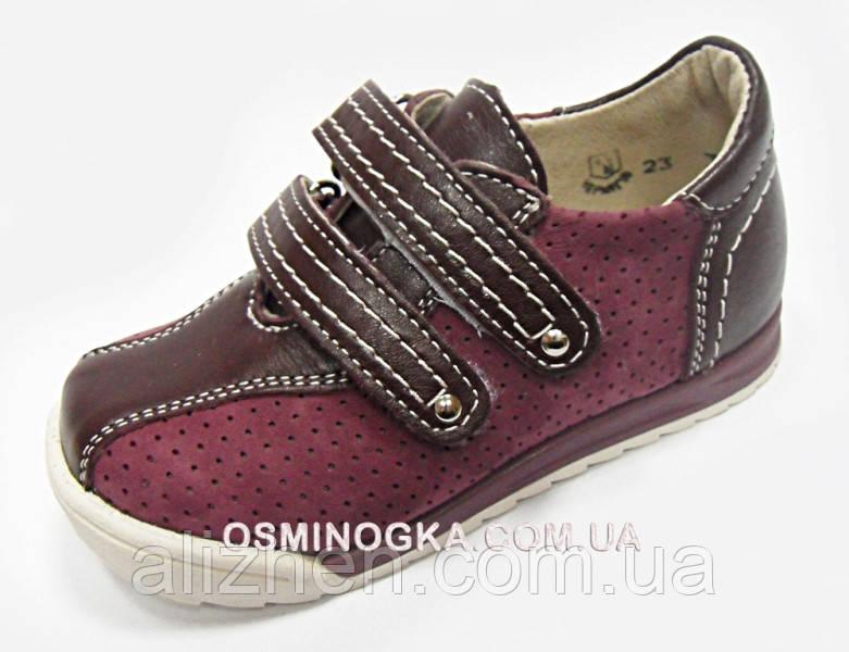 Туфли детские кожаные спортивные для девочки  тм Берегиня (Украина), размеры 20.