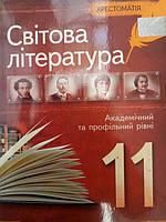 Світова література 11 клас. Хрестоматія.