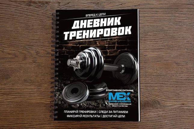 Щоденник Тренувань MEX Nutrition, фото 2