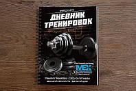 Щоденник Тренувань MEX Nutrition