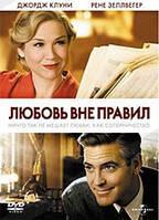 DVD-фильм Любовь Вне Правил