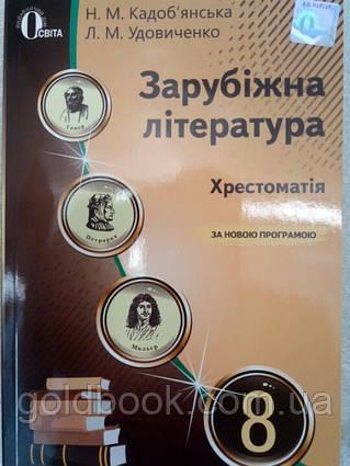 Зарубіжна література. 8 клас. Хрестоматія.
