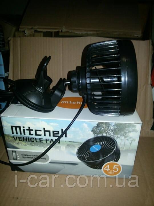 """Вентилятор автомобильный Mitchell 4,5"""" HXT 701 -12В высокого качества оригинал"""