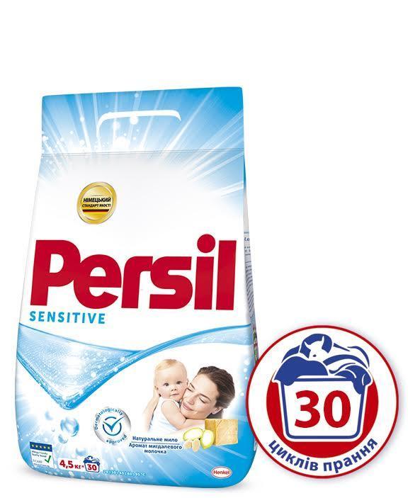 Стиральный порошок Persil Expert Автомат Sensitive 4.5 кг