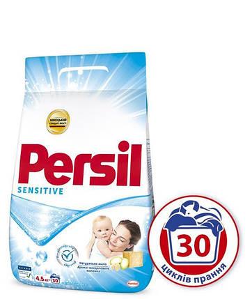 Стиральный порошок Persil Expert Автомат Sensitive 4.5 кг, фото 2