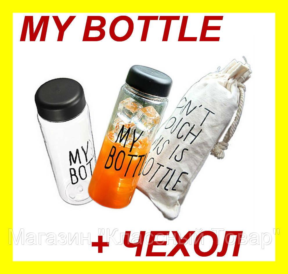 """Бутылка для напитков черная MY BOTTLE + ЧЕХОЛ - Магазин """"Классный Товар"""" в Херсоне"""