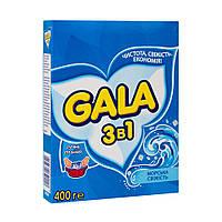 GALA пральний порошок для руч. прання 400 гр Морський