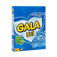 GALA пральний порошок автомат  400 гр Морська свiжiсть