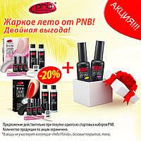 Набор PNB со скидкой -20% + 2 гель-лака PNB в подарок на выбор