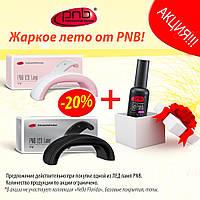 Led лампа PNB со скидкой -20% + гель-лак PNB в подарок на выбор